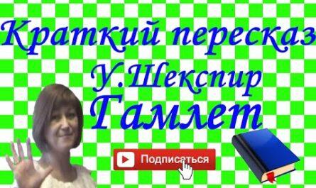 """Краткий пересказ У.Шекспир """"Гамлет"""" по актам"""