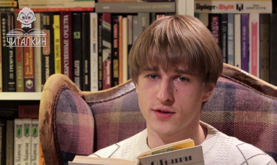 """""""Дары волхвов."""" О. Генри. Читает Максим Блинов."""