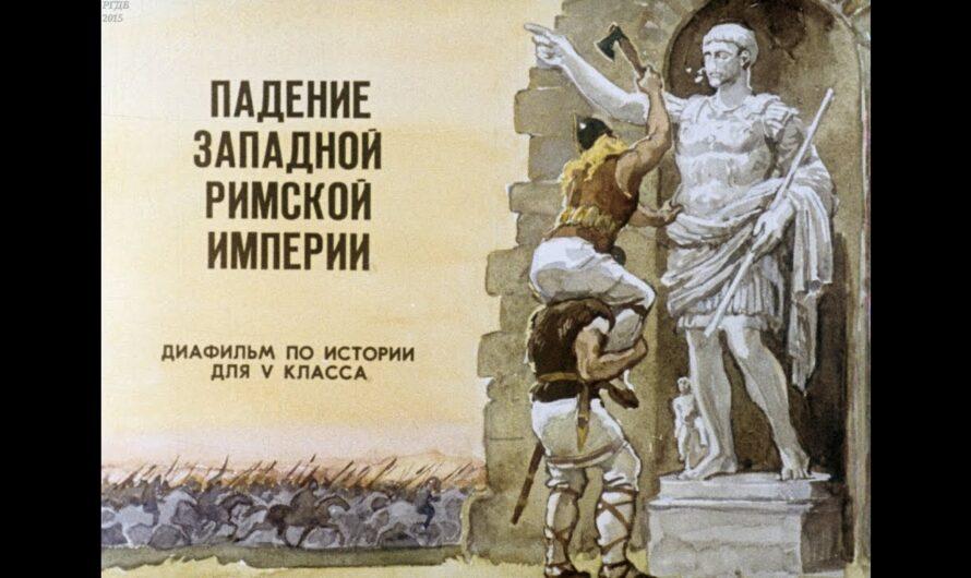 Диафильм – Падение Западной Римской Империи [1986]