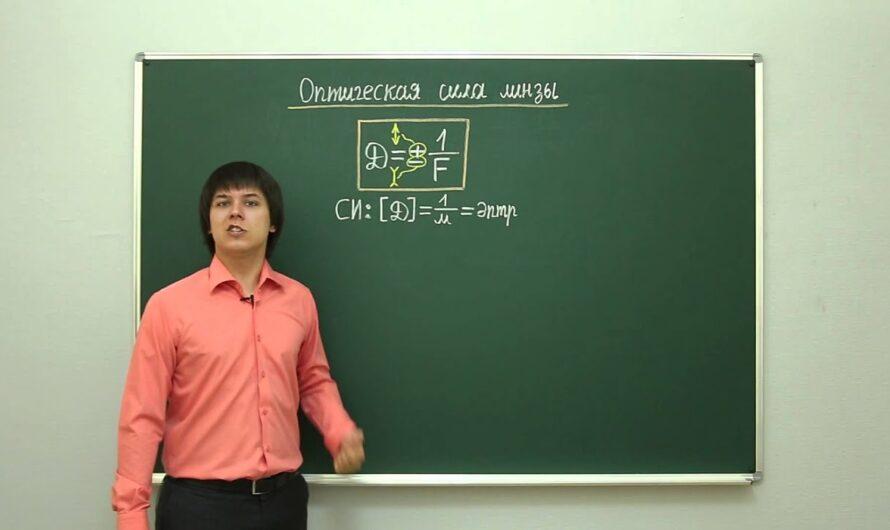 Геометрическая оптика: Фокусное расстояние и оптическая сила линзы. Центр онлайн-обучения «Фоксфорд»