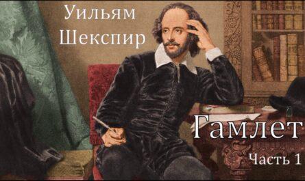 Гамлет. Уильям Шекспир. Часть 1. Аудиоспектакль.