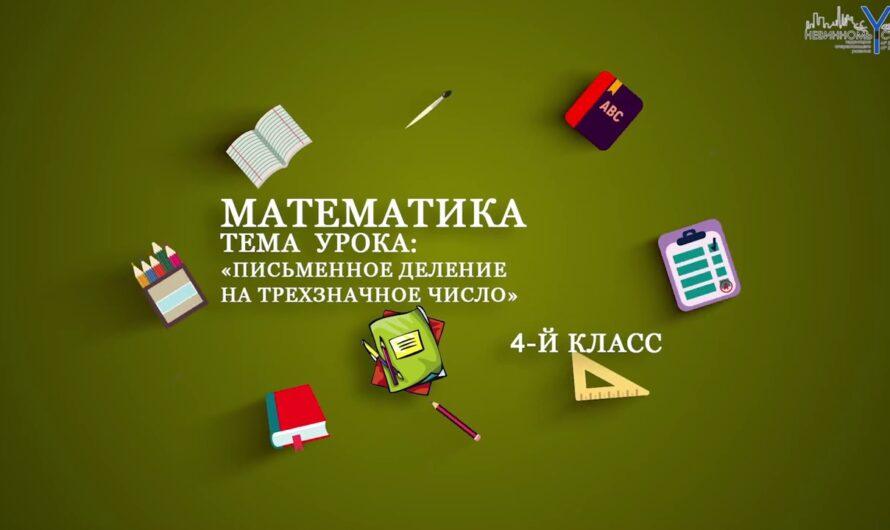"""Математика 4  класс  Тема:  """"Письменное деление на трехзначное число"""""""
