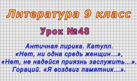 Литература 9 класс (Урок№48 - Античная лирика. Катулл. Гораций.)