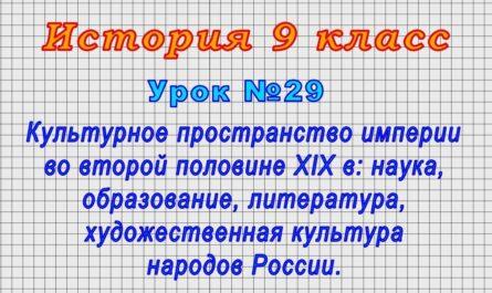 История 9 класс (Урок№29 - Культурное пространство империи во второй половине XIX в.)