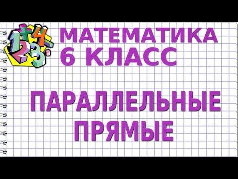 ПАРАЛЛЕЛЬНЫЕ ПРЯМЫЕ. Видеоурок | МАТЕМАТИКА 6 класс