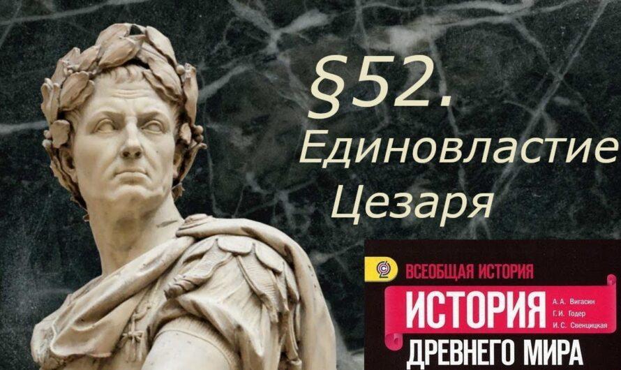История 5 класс. § 52. Единовластие Цезаря