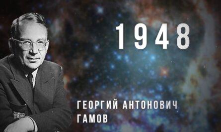 2. У Вселенной было начало. Видеоурок «NICA — Вселенная в лаборатории»