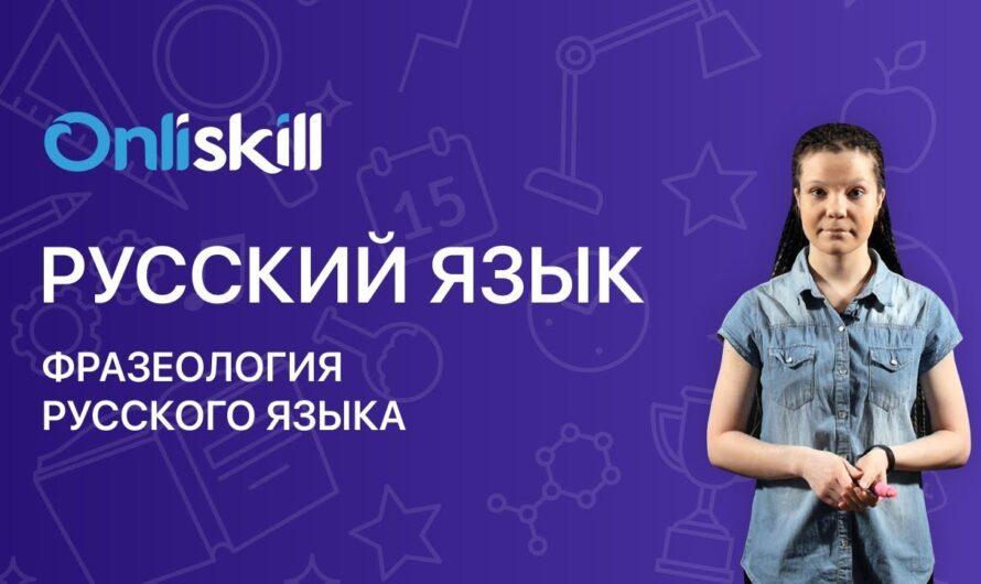 Русский язык 6 класс : Фразеология русского языка