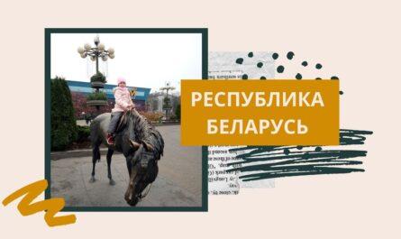 """Проект по окружающему миру """"Страны мира"""" 2 класс. Республика Беларусь"""