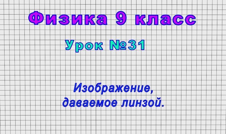 Физика 9 класс (Урок№31 – Изображение, даваемое линзой.)