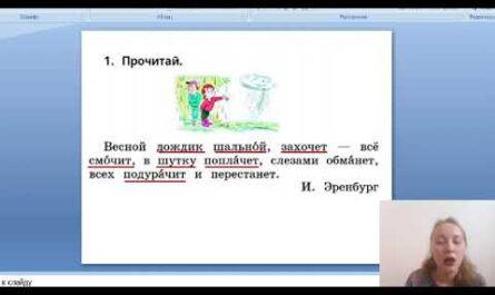 Шипящие согласные звуки. Русский язык 1 класс.