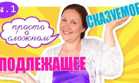 Как найти подлежащее и сказуемое в предложении. Обучающее видео по русскому языку. Часть 1.