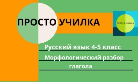 Как разбирать глагол. Морфологический разбор глагола. 4-5 класс, русский язык