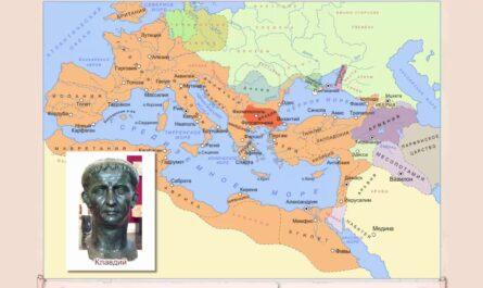 Римская империя. История Древнего мира