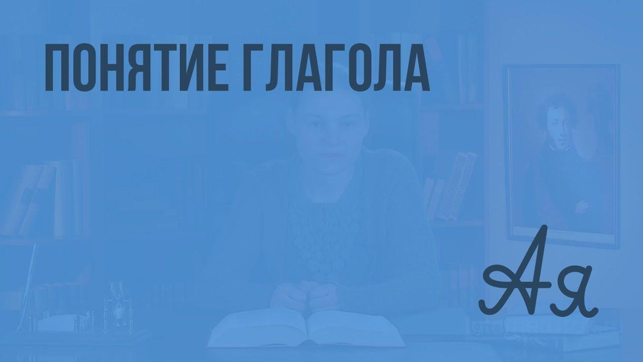 Понятие глагола. Видеоурок по русскому языку 6 класс