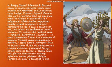Урок 55. ОНЛАЙН УРОК. ЛИТЕРАТУРНОЕ ЧТЕНИЕ. 3 КЛАСС.  Мифы Древней Греции. Храбрый Персей