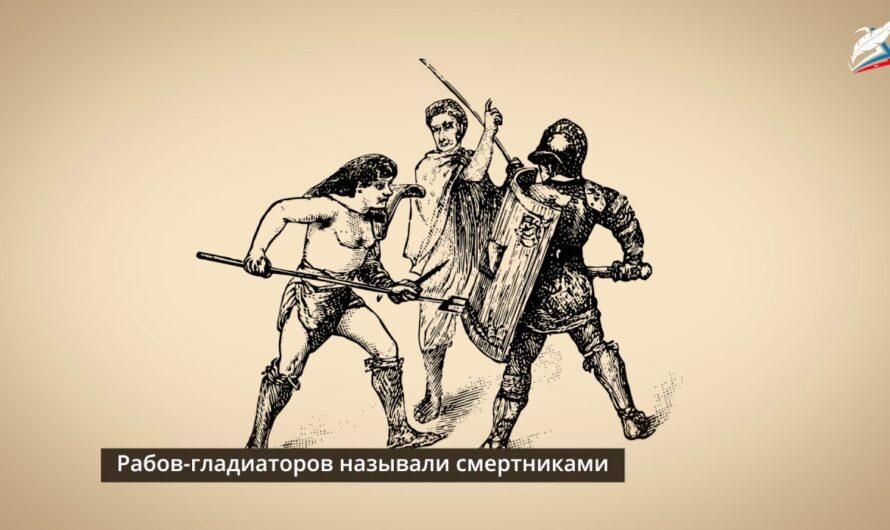 Рабство в Древнем Риме. Восстание Спартака