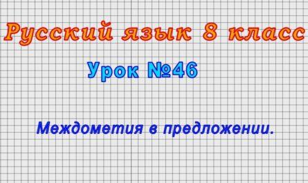 Русский язык 8 класс (Урок№46 - Междометия в предложении.)