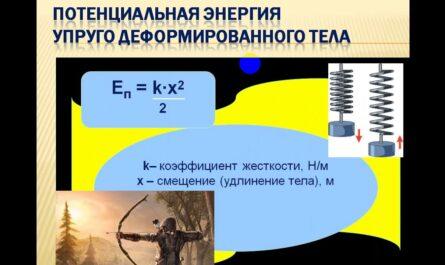 7 класс Энергия  Кинетическая энергия  Потенциальная энергия