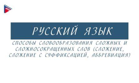 6 класс - Русский язык - Способы словообразования сложных и сложносокращённых слов