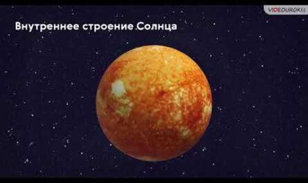 59_Строение, излучение и эволюция Солнца и звёзд_ФГОС