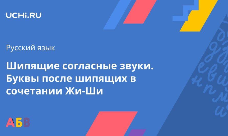 Русский язык 1 класс: шипящие согласные звуки: правописание сочетаний жи-ши