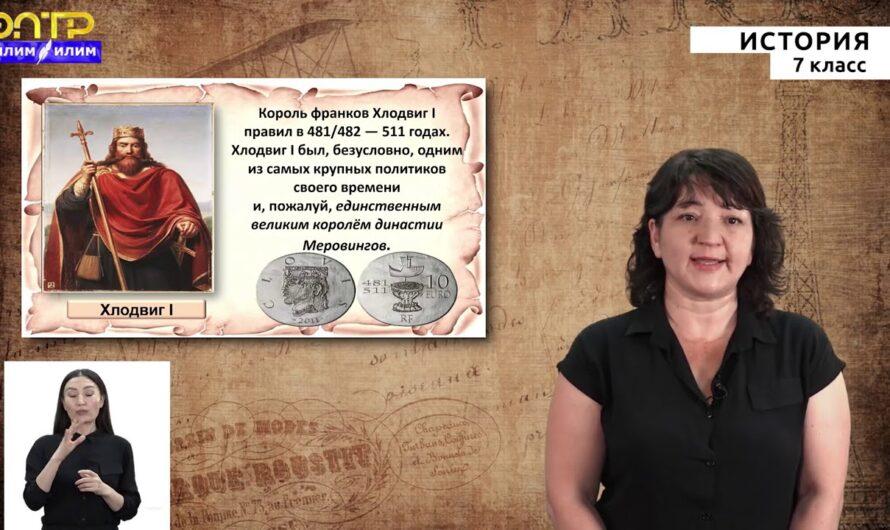 7 класс (РУ) История //  №2  Образование и усиление государства франков