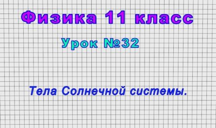 Физика 11 класс (Урок№32 - Тела Солнечной системы.)