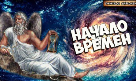 Мифы Древней Греции : Создание мира
