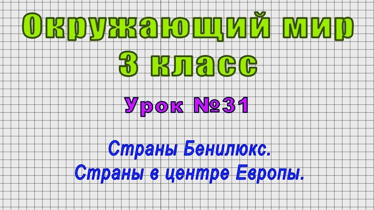 Окружающий мир 3 класс (Урок№31 - Страны Бенилюкс. Страны в центре Европы.)