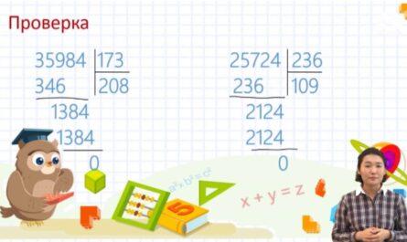 4 класс / Математика / Письменное деление на трехзначное число / 28.04.20