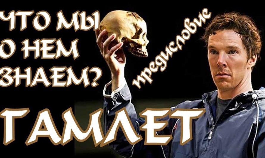 Что мы знаем о ГАМЛЕТЕ? | ПРЕДИСЛОВИЕ // Уильям Шекспир Гамлет. Начало