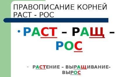 Правописание рост раст, ращ в корнях слов 5 класс Русский язык