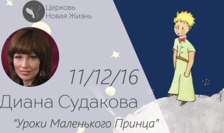 Диана Судакова - Уроки Маленького Принца