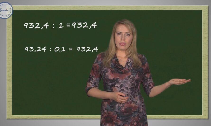 Математика 5 Деление на десятичную дробь