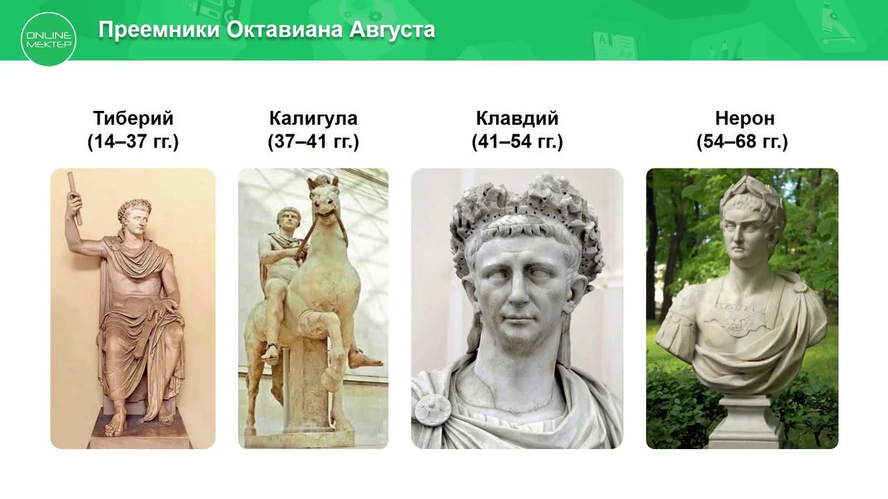 5 класс. Всемирная история. Как развивалась Римская империя в I-III веках? 30.04.2020