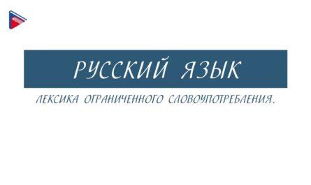 6 класс - Русский язык - Лексика ограниченного словоупотребления