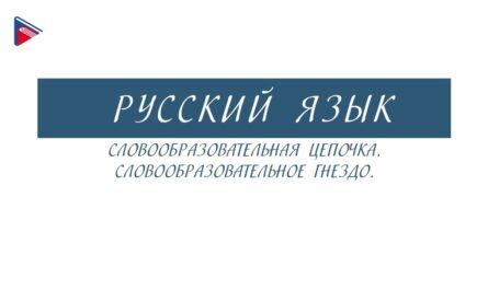 6 класс - Русский язык - Словообразовательная цепочка. Словообразовательное гнездо