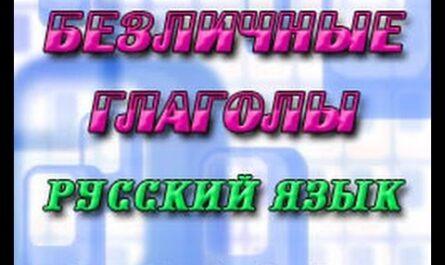 Безличные глаголы примеры - презентация по русскому языку