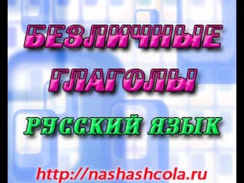 Безличные глаголы примеры – презентация по русскому языку