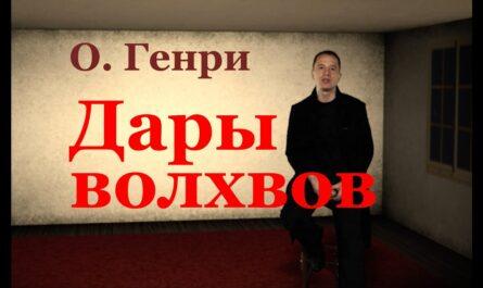 """Рассказ """"Дары Волхвов"""" О. Генри"""