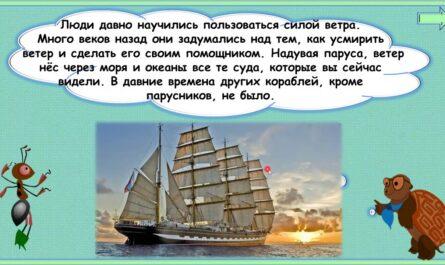Зачем строят корабли? #окружающиймир #1класс