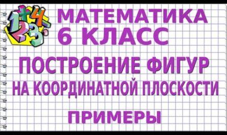 ПОСТРОЕНИЕ ФИГУР НА КООРДИНАТНОЙ ПЛОСКОСТИ. Примеры | МАТЕМАТИКА 6 класс