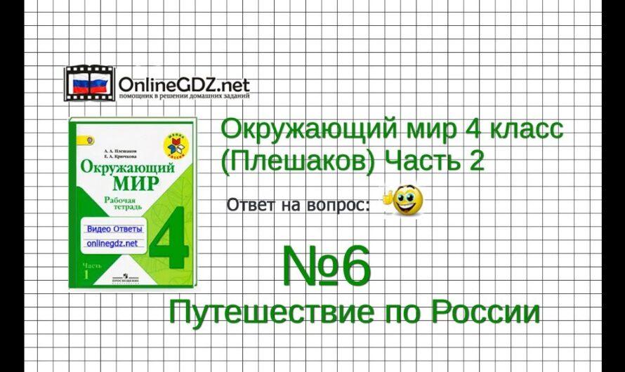 Задание 6 Путешествие по России – Окружающий мир 4 класс (Плешаков А.А.) 2 часть
