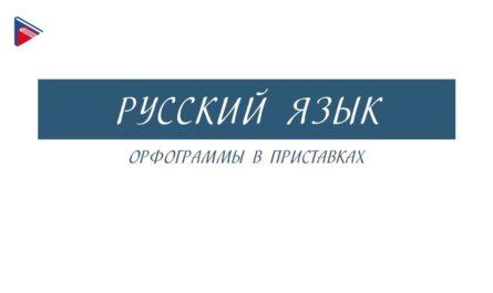6 класс - Русский язык - Орфограммы в приставках