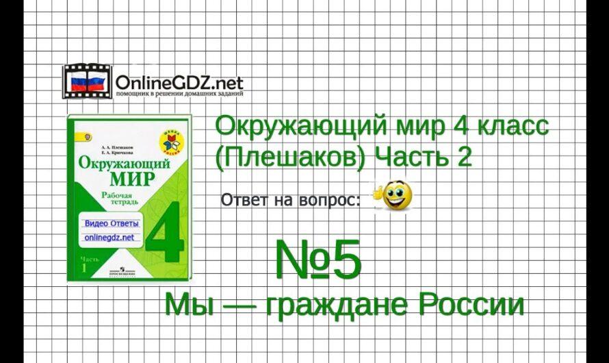 Задание 5 Мы — граждане России – Окружающий мир 4 класс (Плешаков А.А.) 2 часть