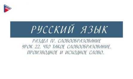 6 класс - Русский язык - Словообразование. Производное и исходное слово