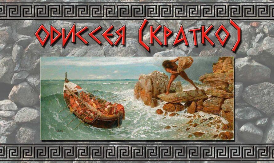 Гомер «Одиссея» – слушать краткое содержание