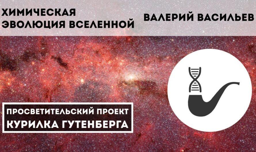 Химическая эволюция вселенной – Валерий Васильев