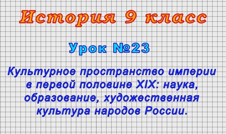 История 9 класс (Урок№23 – Культурное пространство империи в первой половине XIX века.)